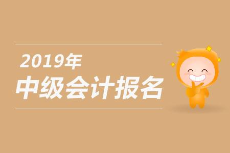 2019年中级会计师报名考后审核规定,新手必看!