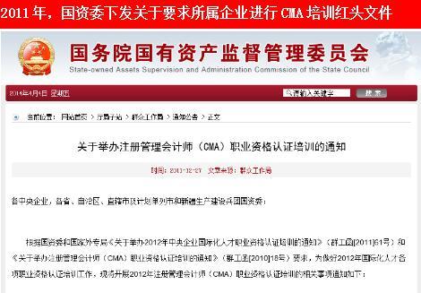 国资委下发关于要求所属企业进行CMA培训红头文件